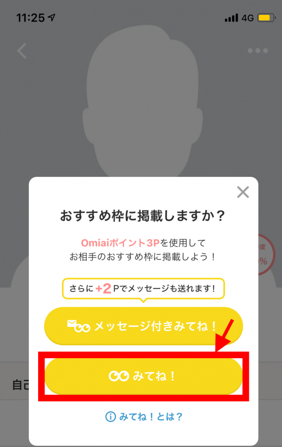 Omiai みてね ボタン②