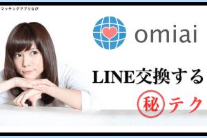 omiai LINE交換
