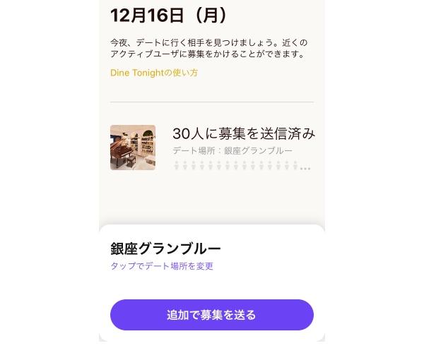 DINE TONIGHT募集送信済み画面