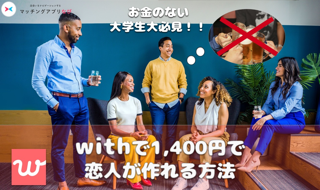 with 大学生 サムネイル