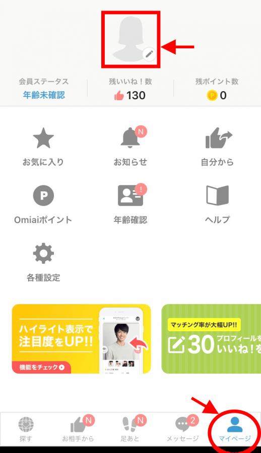 Omiai プロフィール変更