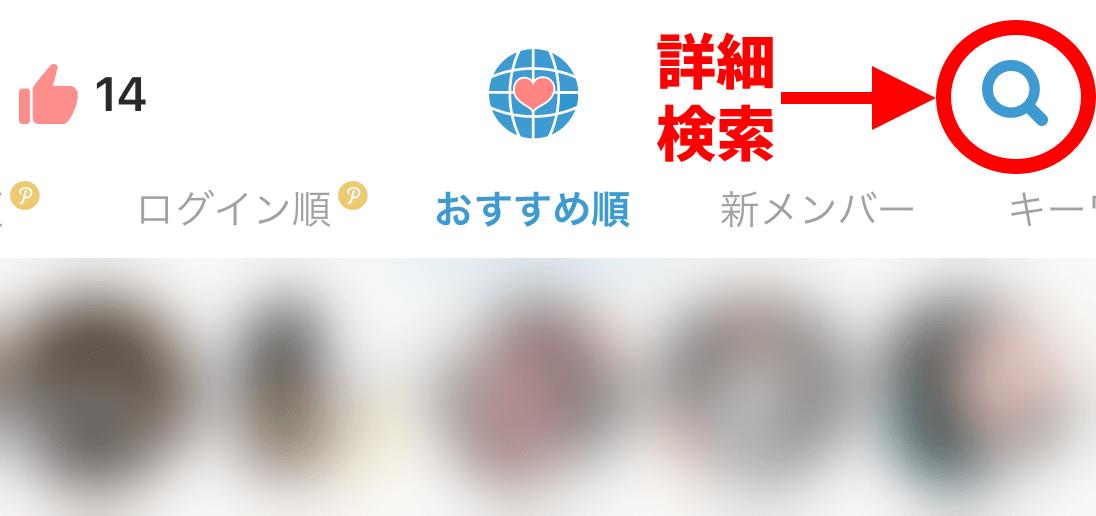 Omiai 使い方 詳細検索