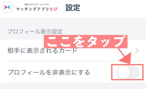 プロフィールを非表示にするボタン