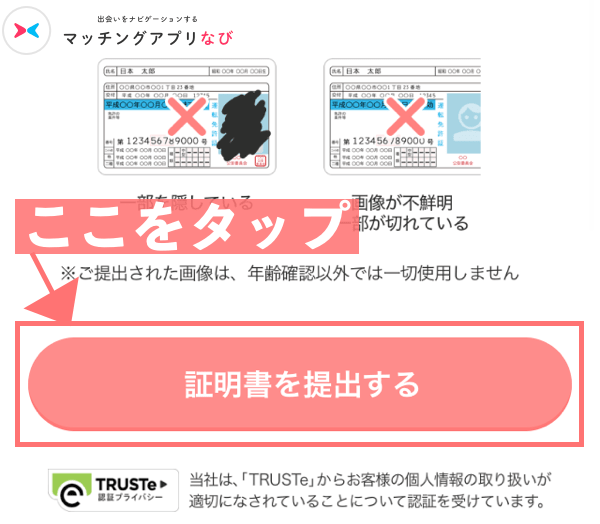 omiaiの証明書を提出するボタン