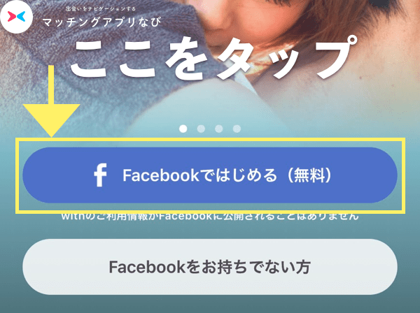 withのfacebookではじめるボタン
