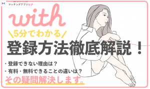 with登録のサムネイル