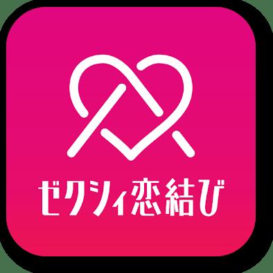 ゼクシィ恋結びアプリアイコン