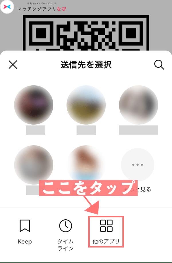 送信先に他のアプリを選択