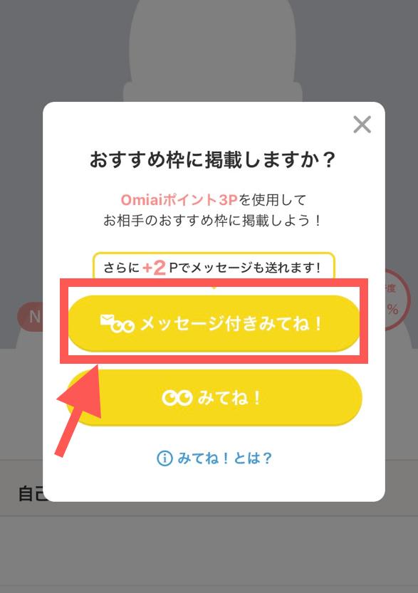 Omiai スペシャルメッセージ