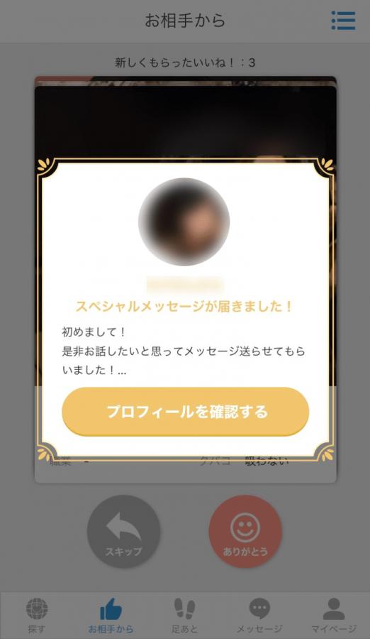 Omiai スペシャルメッセージ 届く