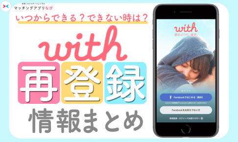 with再登録サムネイル