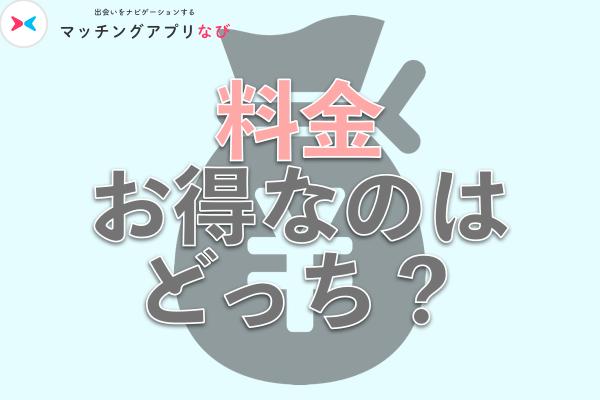 with料金お得なのはどっち?