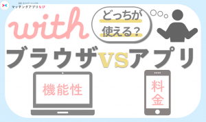 withブラウザサムネイル