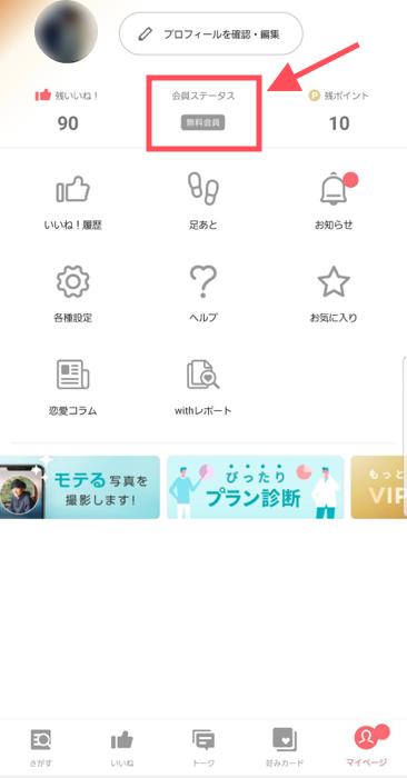 with マイページ画面