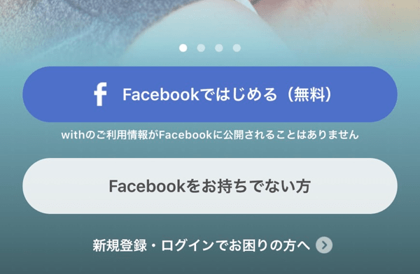 with登録画面