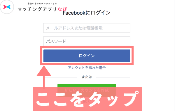 withにFacebookでログイン