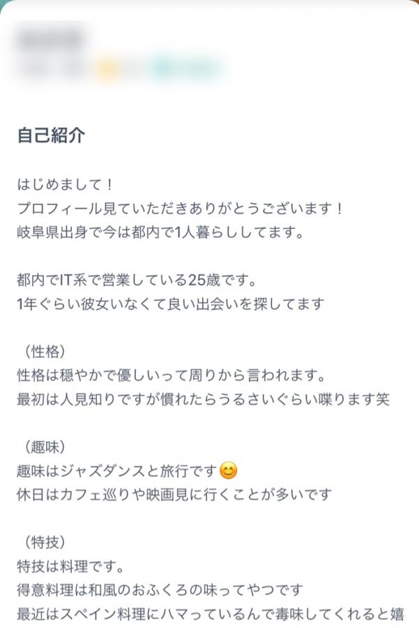 タップル 自己紹介文