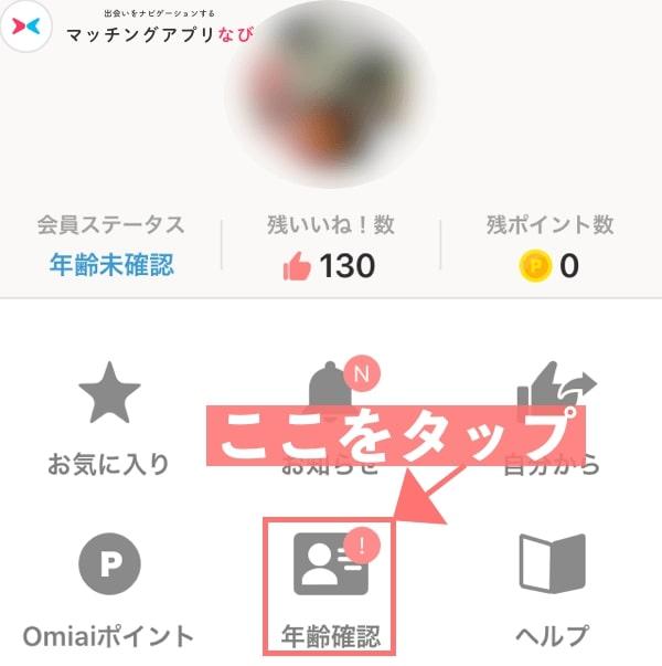 omiaiマイページの年齢確認ボタン