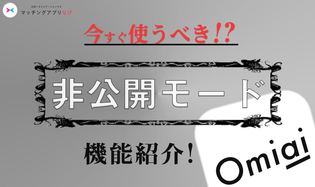 出会い アプリ omiai