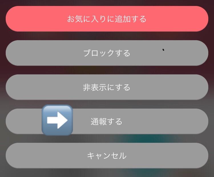 with通報の仕方の説明画像