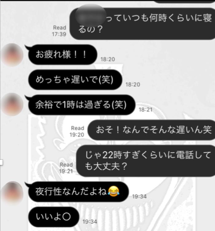 Omiaiのメッセージでの電話への誘い方1