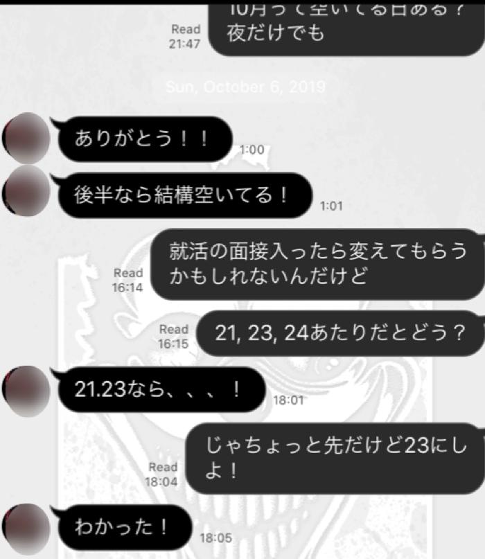 Omiaiのメッセージでのデートへの誘い方1