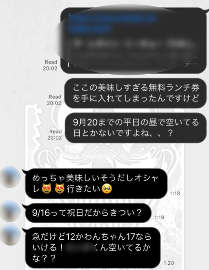 Omiaiのメッセージでのデートへの誘い方3