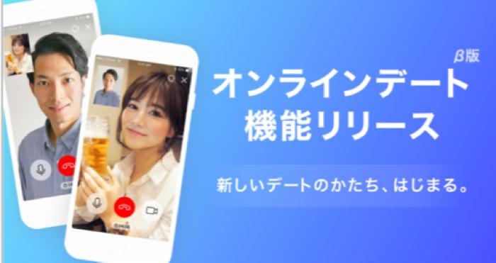 Omiaiのメッセージからデートに繋ぐオンラインデート機能