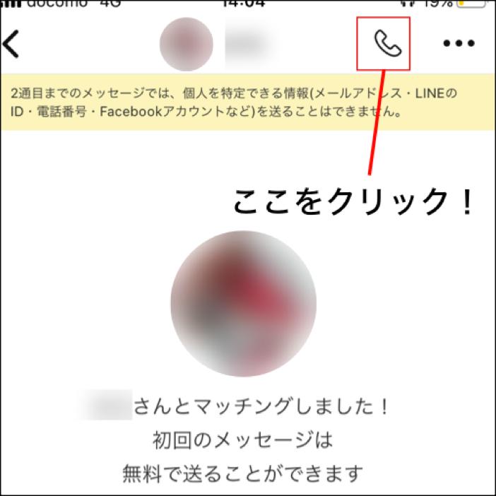 Omiaiのオンラインデート機能の使い方