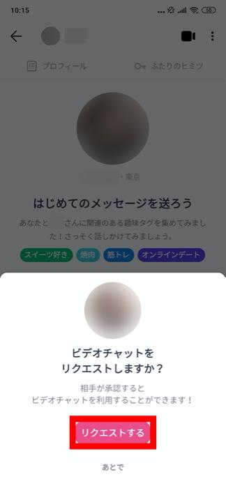タップル誕生のオンラインデート手順2