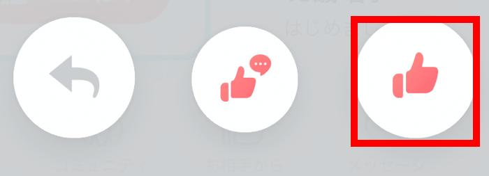 プロフィール画面から、いいねを送信