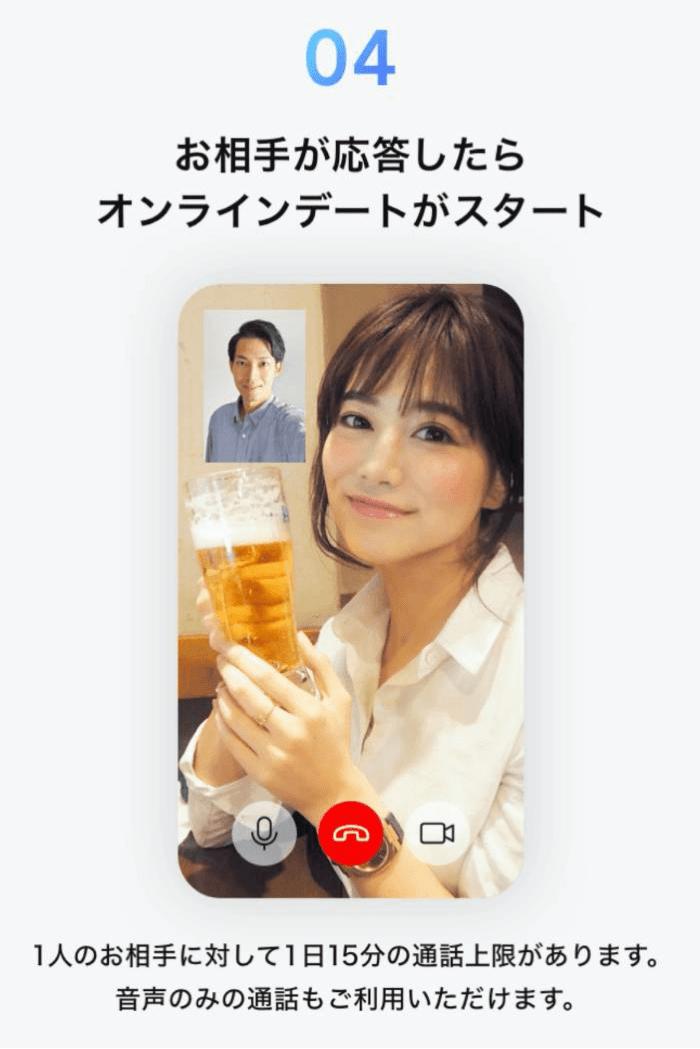 Omiaiのオンラインデート4