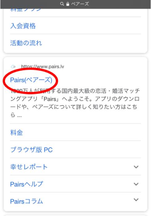 ペアーズ 検索結果