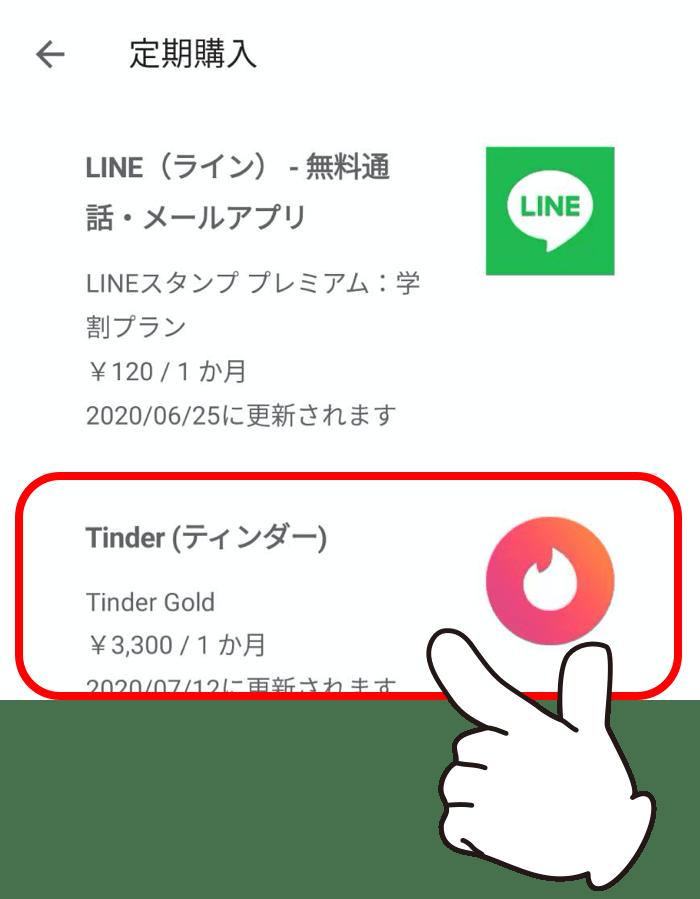 Tinder 退会9