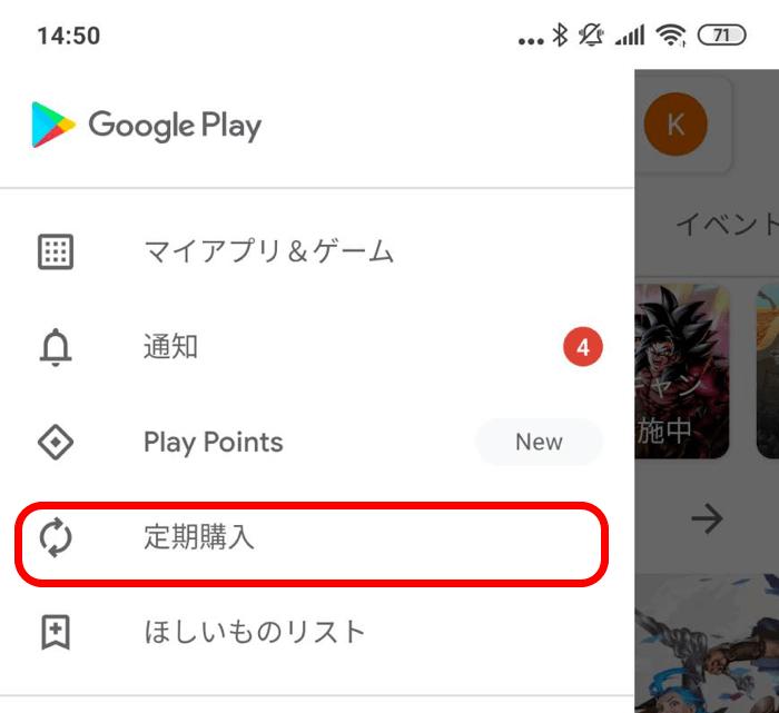 GooglePlay 定期購読