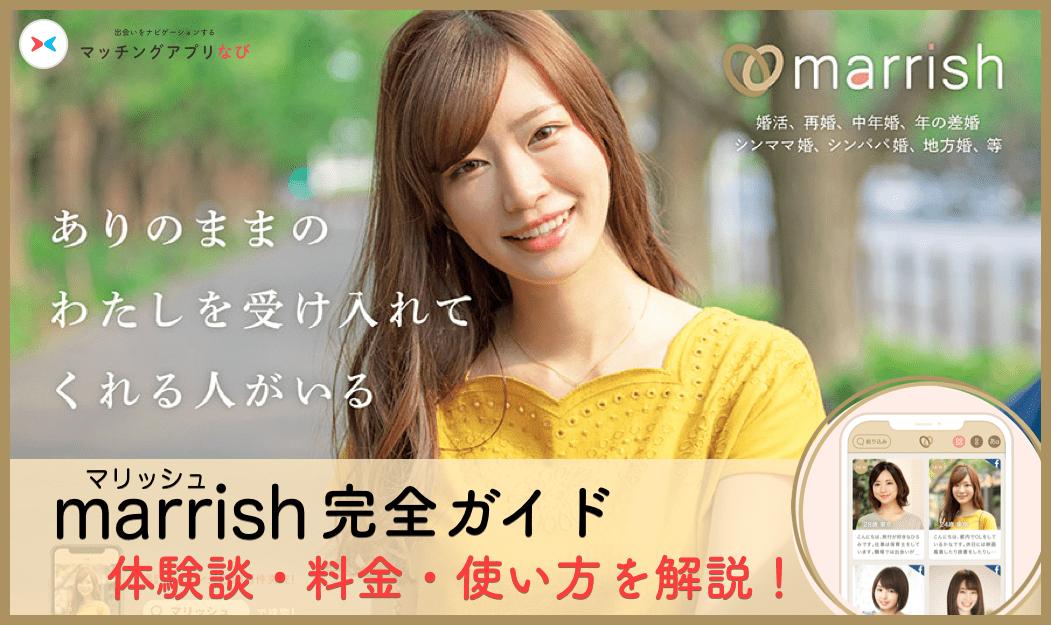 マリッシュ(marrish)は「誰でも出会える」を目指す優良婚活マッチングアプリ!運営の声・口コミ評判と合わせて解説