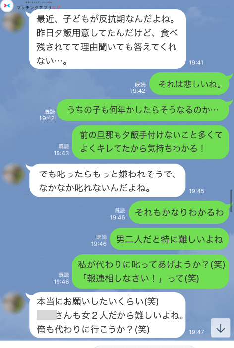 マリッシュのメッセージ
