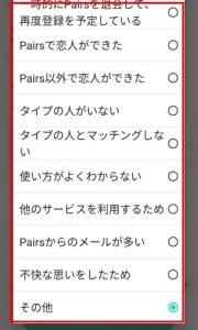6.ペアーズの退会理由を選択