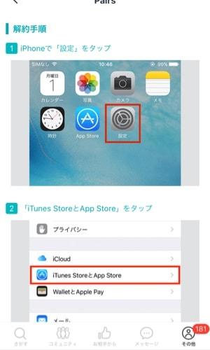 1.「設定」画面から「iTunes StoreとApp Store」をタップ