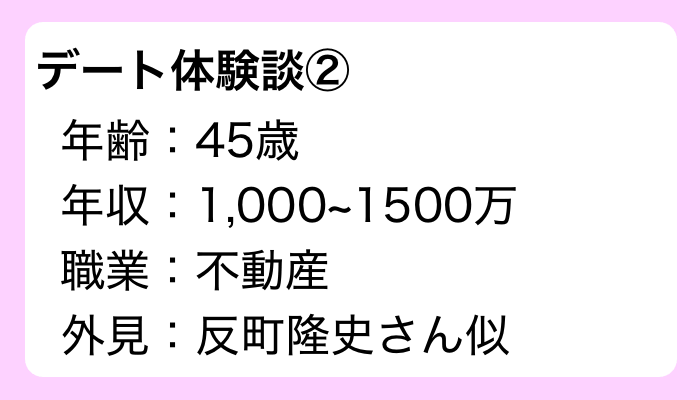 マリッシュデート体験談2