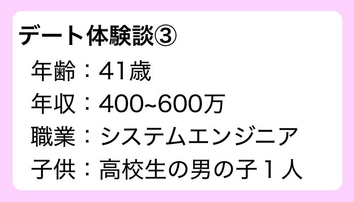 マリッシュデート体験談3