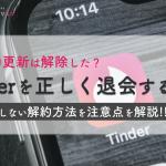 Tinder 退会