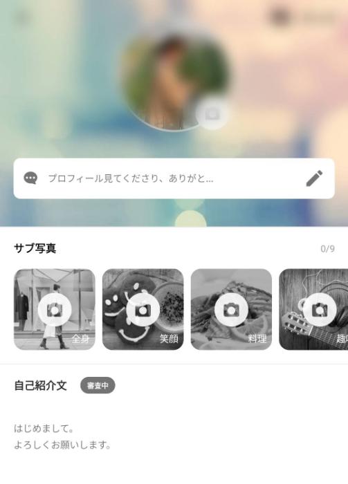 withのプロフィール例