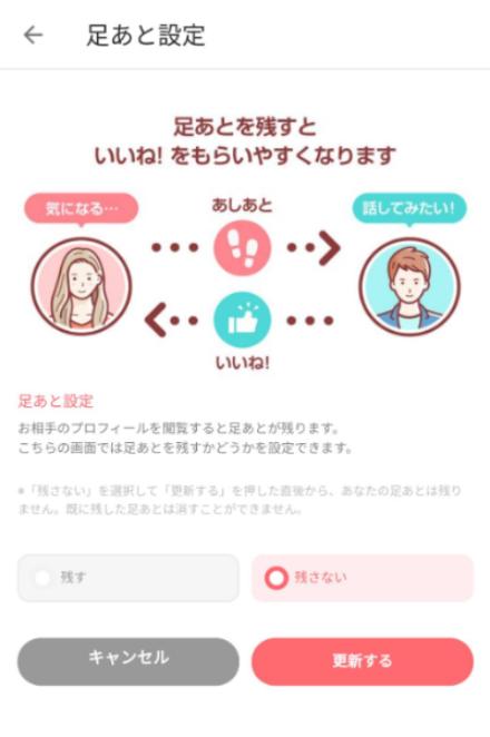 withの足跡設定