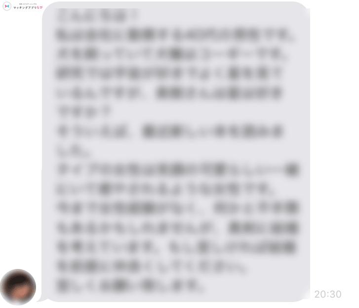 ユーブライドのメッセージ