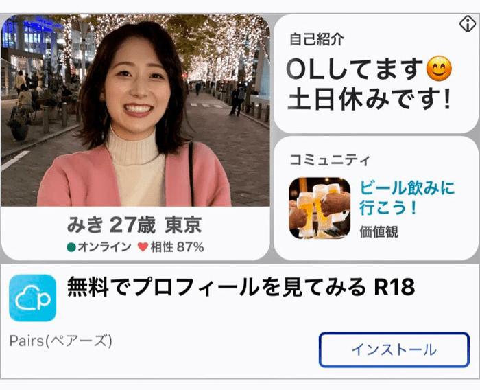 ペアーズ 桜井怜奈