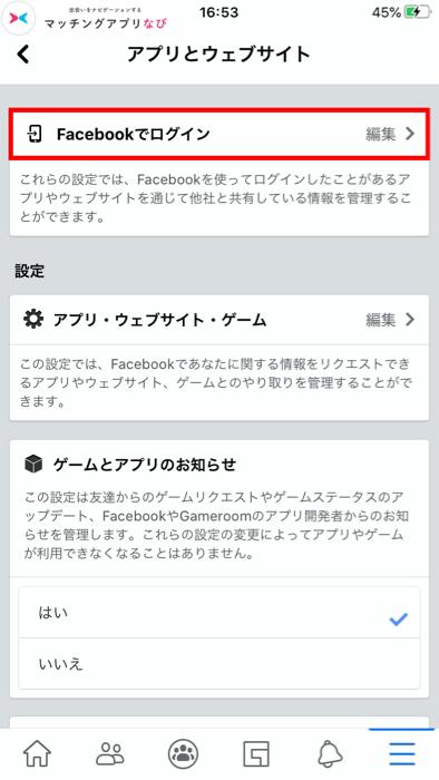 FacebookでTinderをやっているか知り合いにバレないようにする方法5