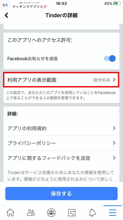 FacebookでTinderをやっているか知り合いにバレないようにする方法7