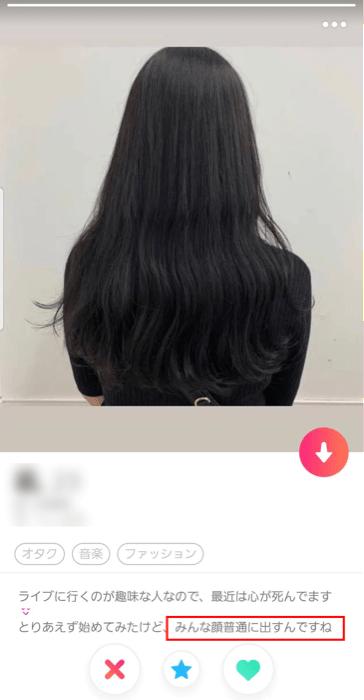 Tinderで顔写真がない人 身バレ怖い人2