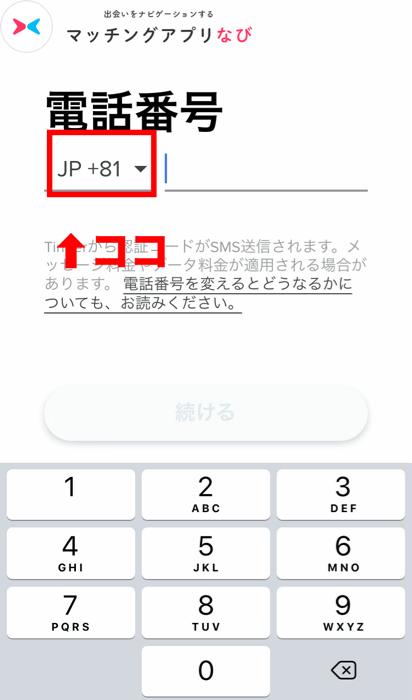 Tinderの電話番号登録 アメリカを日本に変える